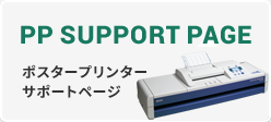 PP SUPPORT PAGE